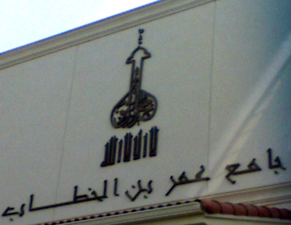 Phallic Logo Adwards - Islamic Header