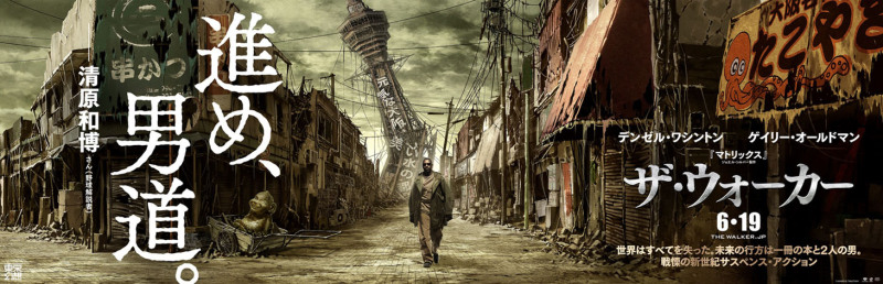 Tokyo Genso - Post Apocalyptic - POSTER