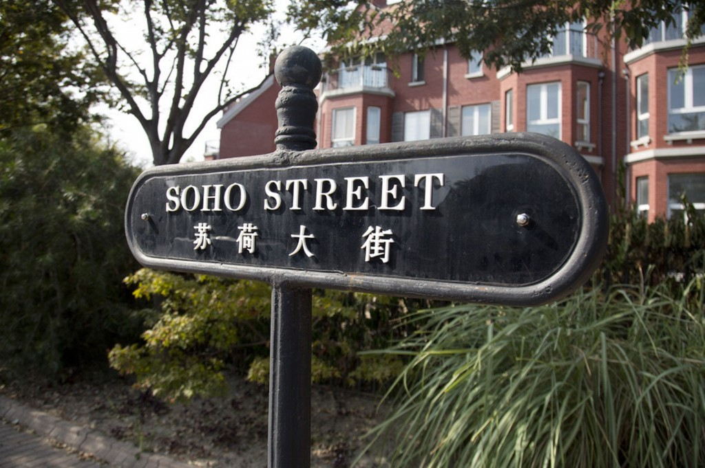Thames Town - China - Ghost Town - Soho Street