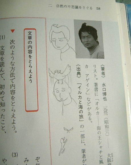 Defaced Text Books - Humour - Japanese Bird Hair