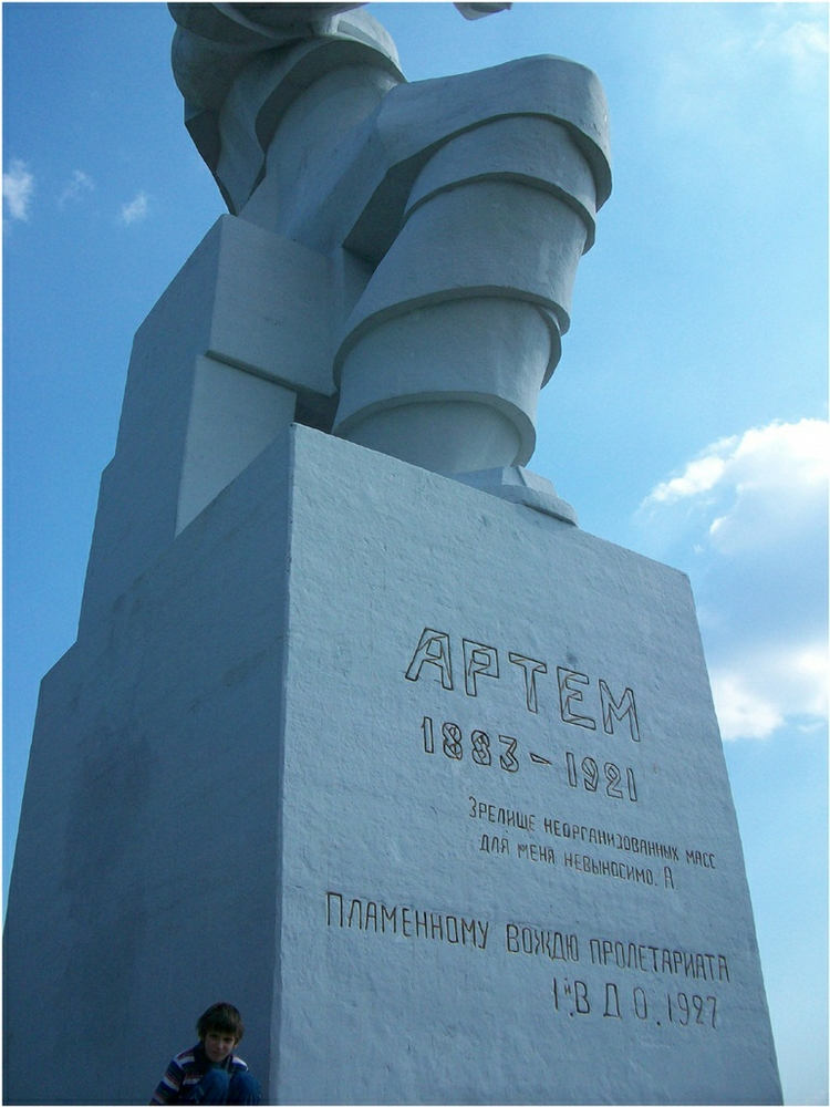 Artem Sergeev - Russian - Cubist Statue inscription