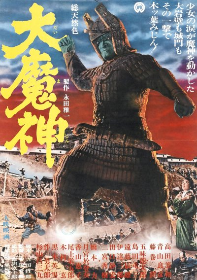 Japanese Monsters - Film - Daimajin