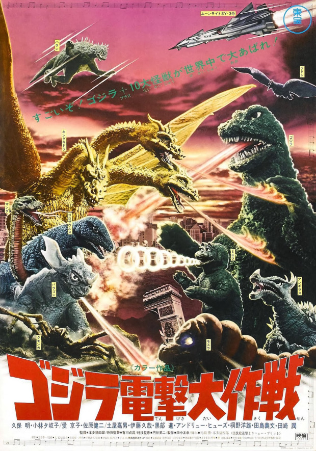 Japanese Monsters - Film - Destroy All Monsters