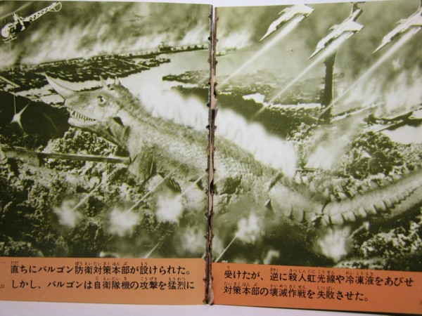 Japanese Monsters - Film - Ghidorah - Barugon 2