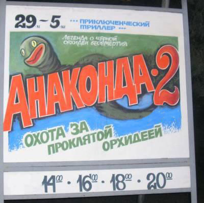 Old Russian Film Poster - Anaconda 2
