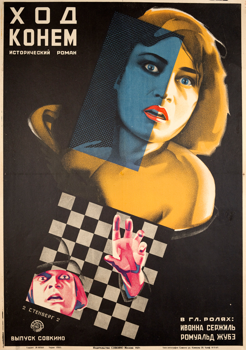 Old Russian Film Poster - Madonna