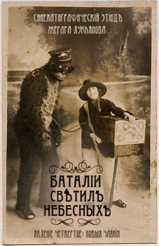 Old Russian Film Poster - Monkey Man