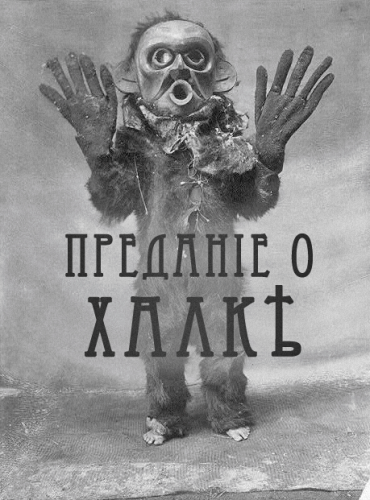 Old Russian Film Poster - Monster
