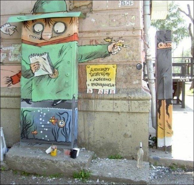 Russia With Love - Street Art - Artist